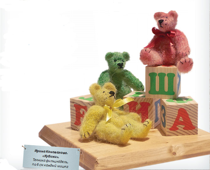 Миниатюрные медведи