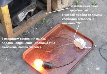 Безопасное включение УЗО: сверка исправности подручными средствами