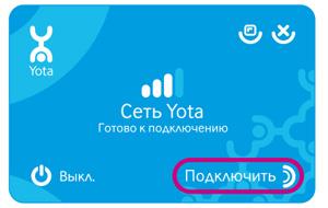 Yota: присоединение ноутбуков совстроенным Mobile WiMAX